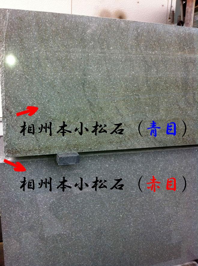 相州本小松石(赤目)