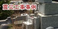 震災工事事例