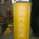 茨城県字彫り写真
