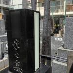 新宿区戒名彫り