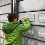 台東区谷中霊園 集合納骨堂の名字彫り