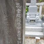長安寺(東京都新宿区)字掘り作業