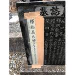 東京都小平霊園 戒名彫り