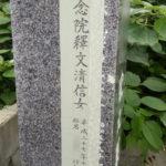 千葉県鴨川市戒名彫り