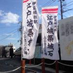 伊豆石の展示会