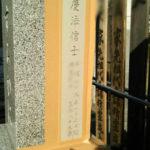 長安寺 戒名彫りと納骨