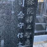 新宿区石碑改修工事